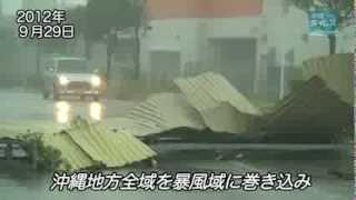 台風17号 沖縄本島で猛威