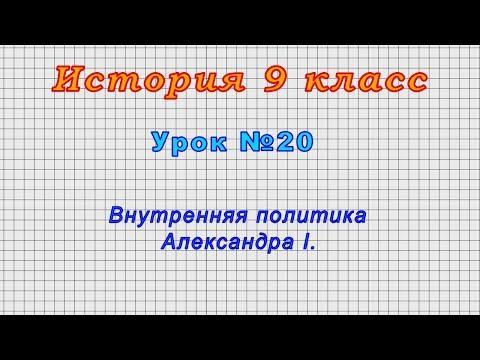 Видеоурок внутренняя политика александра 1