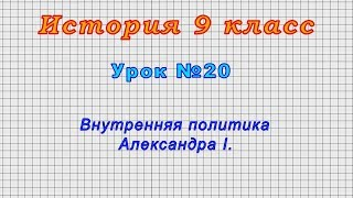 История 9 класс (Урок№20 - Внутренняя политика Александра I.)