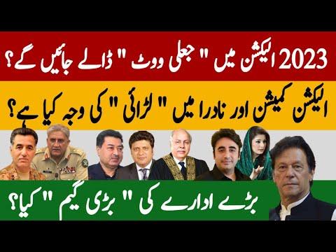 آئندہ 2023 الیکشن میں جعلی ووٹ ڈالے جائیں گے| الیکشن کمیشن اور نادرا میں لڑائی کی وجہ ؟ |Fayyaz Raja