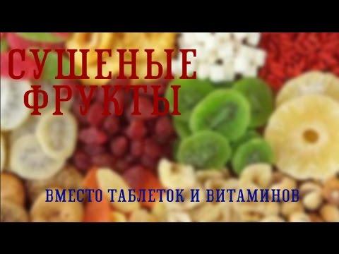 Сушеные фрукты вместо таблеток и витаминов