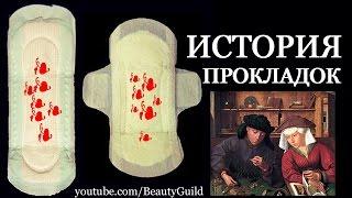 ИСТОРИЯ ЖЕНСКИХ ПРОКЛАДОК | BeautyGuild