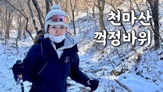 [Hiking] 블랙야크100대명산 남양주 천마산 호평…