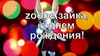 Zoobe Зайка, красивое поздравление с днем рождения!