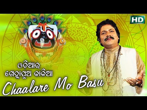 CHAALARE MO BASU ଚାଳରେ ମୋ' ବସୁ    Album-Odiaara Gelha Pua Kaliaa    Arabinda Muduli    Sarthak Music