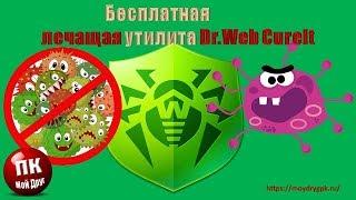 бесплатная лечащая утилита Dr Web CureIt Где скачать и как пользоваться Dr Web CureIt