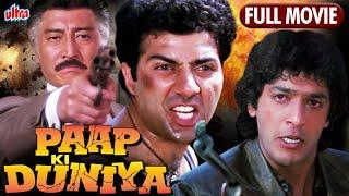 सनी देओल और चंकी पांडे की ज़बरदस्त हिंदी एक्शन फुल मूवी Paap ki Duniya Full Movie  Hindi Action Movie
