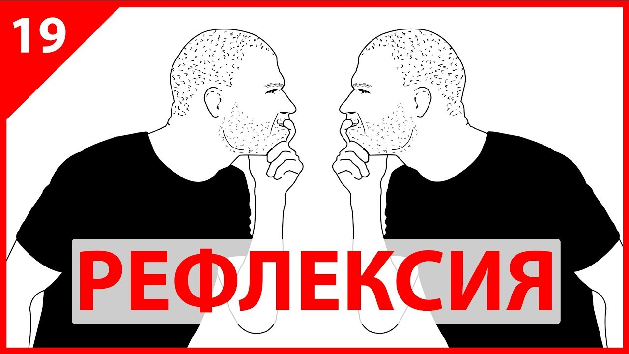 Самокритика и рефлексия