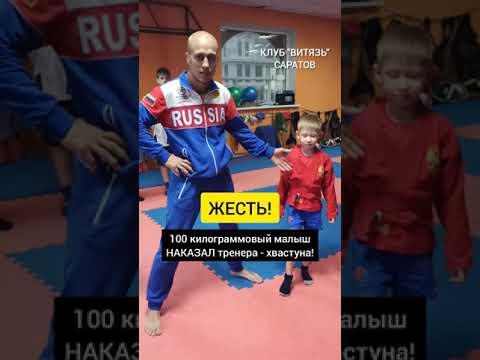 ЖЕСТЬ! 10-ти ЛЕТНИЙ МАЛЬЧИШКА, ВЕСОМ В 100 кг, ПОЛОМАЛ ТРЕНЕРА!
