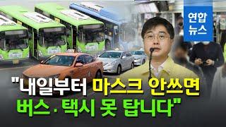 """정부 """"내일부터 마스크 안 쓰면 버스·택시 못 탑니다""""…"""