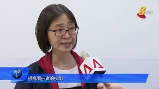 陈笃生医院:为失智症患者看护推出培训课程