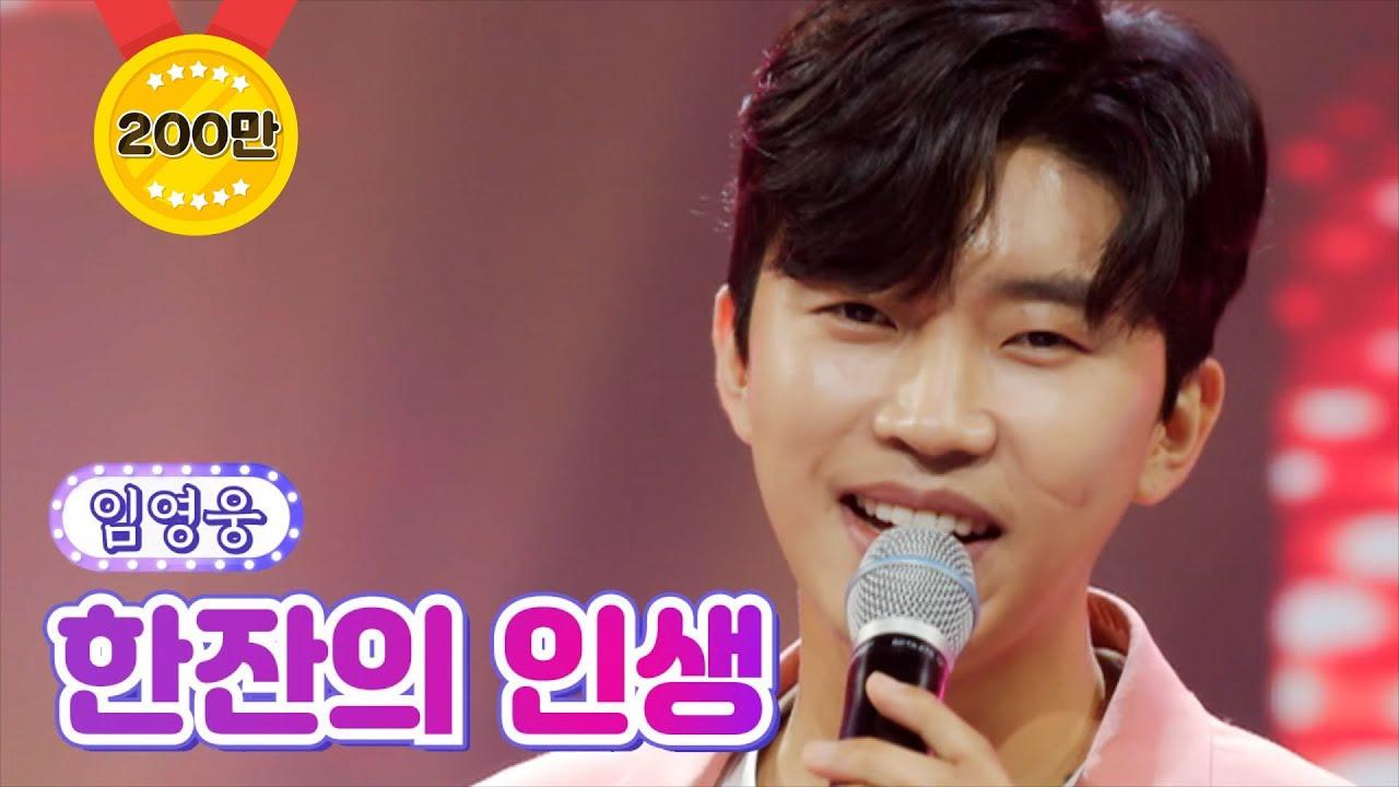 【클린버전】 임영웅 – 한잔의 인생 💙사랑의 콜센타 64화💙 TV CHOSUN 210715 방송