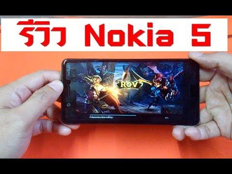 รีวิว Nokia 5 เข้าไทยแล้ว เล่นเกม เล่นเน็ต ดีไหม ราคาเท่าไหร่   icareuphone