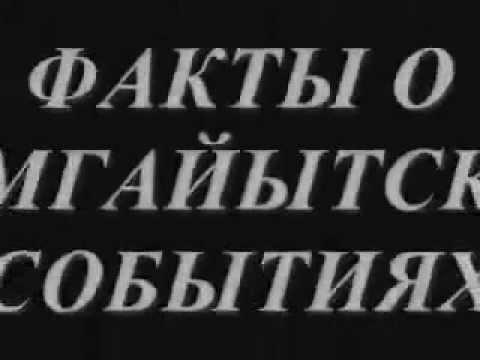 Sumqayit 1988.heqiqetler, Сумгаит 1988 году. Реалии.