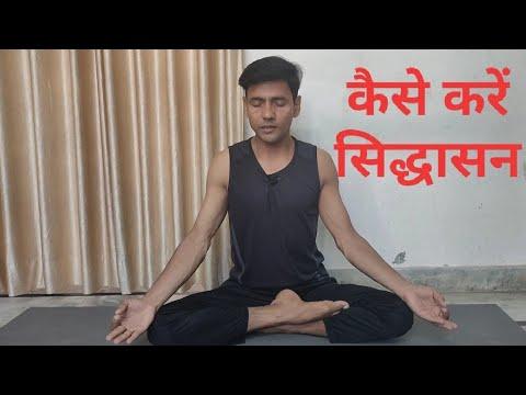 Siddhasana। सिद्धासन कैसे करें।