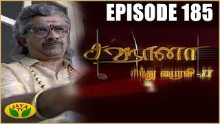 Sahana | Tamil Serial | K Balachandar | Y Gee Mahendran | Jaya TV Rewind | Episode 185