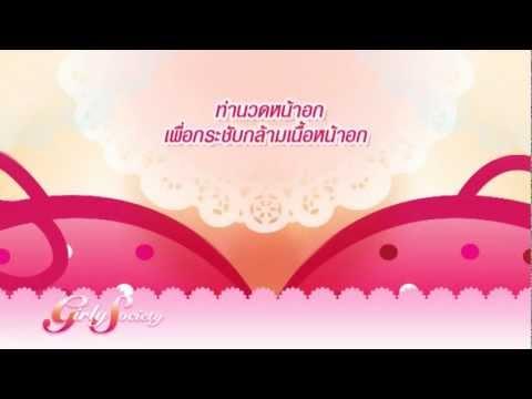 วิธี นวดหน้าอก นวด ขยายทรวงอก  เพิ่มหน้าอก กระชับหน้าอก by Girlysociety.com
