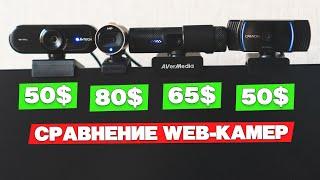 Сравнение WEB-камер AverMedia PW313,Canyon CWC5, A4Tech PK-935HL,Microsoft LifeCam Cinema