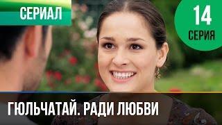 ▶️ Гюльчатай. Ради любви 14 серия - Мелодрама | Фильмы и сериалы - Русские мелодрамы
