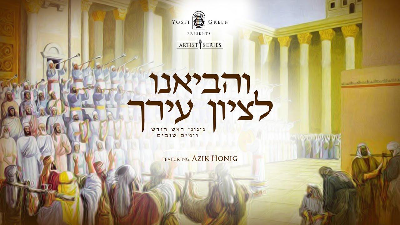 והביאנו לציון עירך | Yossi Green VEHAVIENI | ft. Isaac Honig