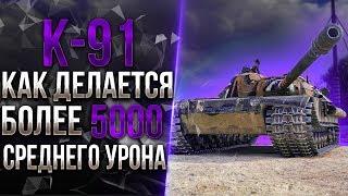статист из MERCY на КУСКЕ Г  World of Tanks TVP VTU Koncept