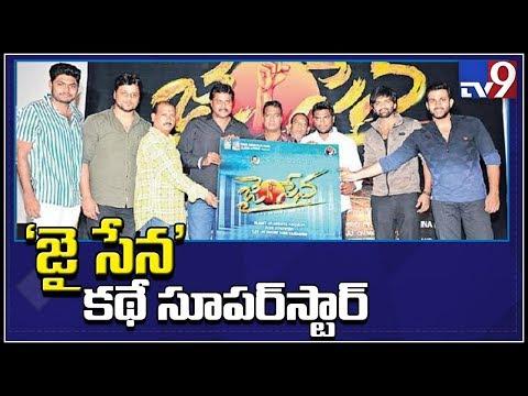 Jai Sena movie motion poster release || Sunil || Shalimarcinema - TV9