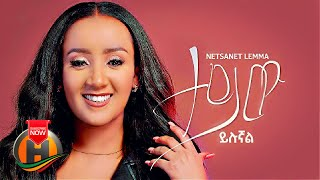 Netsanet Lema - Teyiw Yilugnal | ተይው ይሉኛል - New Ethiopian Music 2021 (Official Video)
