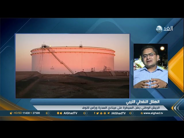 Libyan journalist reveals signs of restoring the army control of the Crescent oil Sddefault