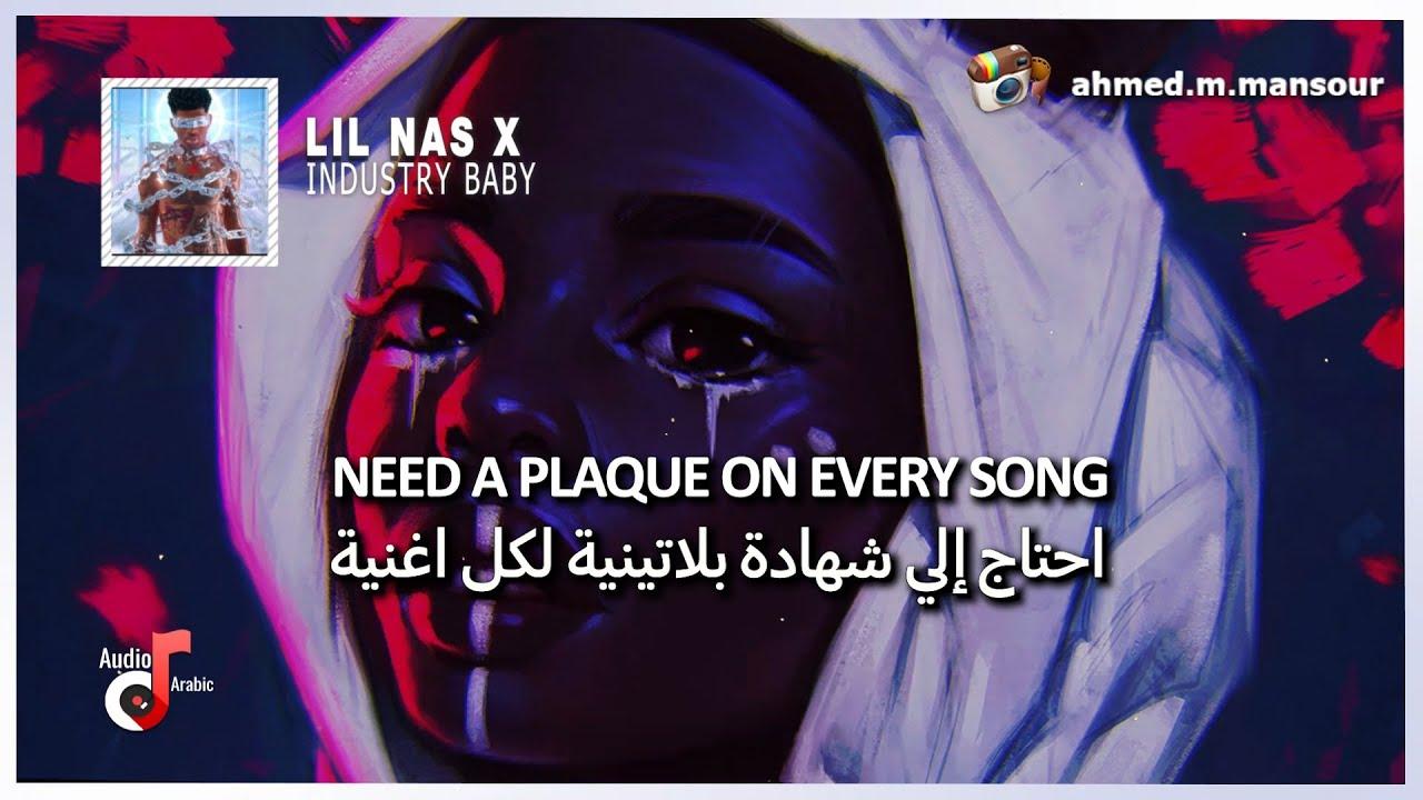 Lil Nas X, Jack Harlow - INDUSTRY BABY (lyrics) مترجمة