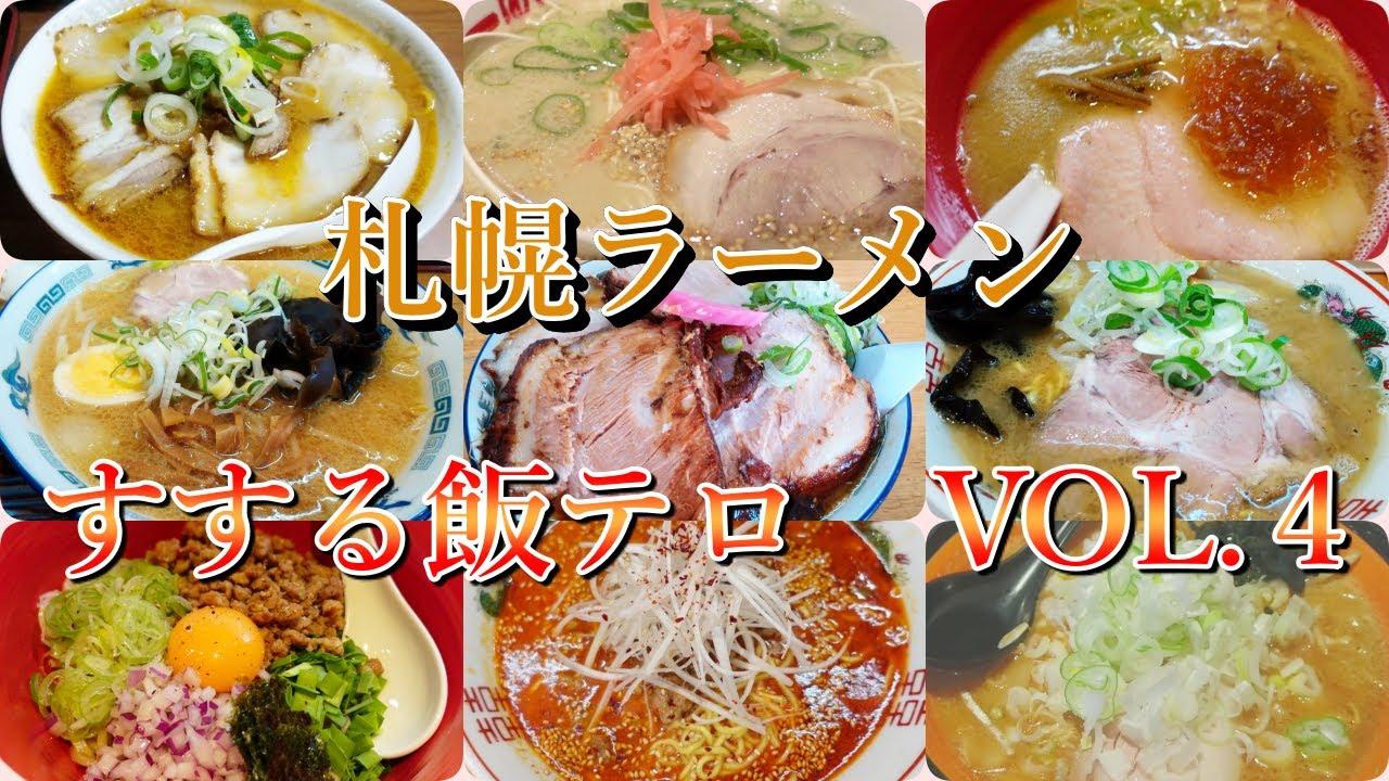 札幌ラーメン9店すする飯テロ3分VOL.4【北海道札幌グルメ】japan ramen noodles