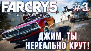 Far Cry 5 #3 💣 - Джим, Ты Нереально Крут!!! - Прохождение, Сюжет, Открытый мир