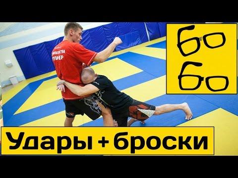 Урок MMA для начинающих — тренировка комбинаций ударов руками и бросков с Русланом Акумовым