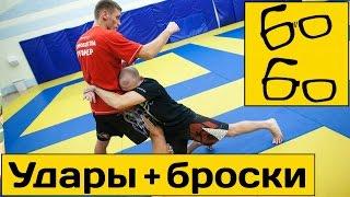 Урок MMA для начинающих — тренировка комбинаций ударов руками и бросков с Русланом Акумовым(Подписка на канал