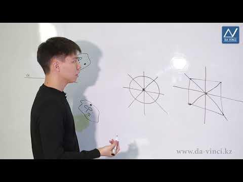 Как построить центральную симметрию