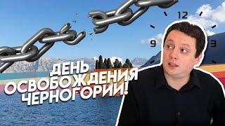 День освобождения Черногории. Новостной выпуск