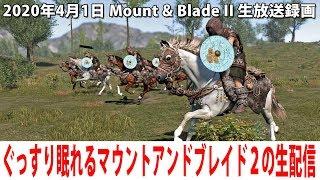 YouTube動画:ぐっすり眠れるマウントアンドブレイド2の生配信(とある国の傭兵になりました)【Mount & Blade II 生放送 2020年4月1日】