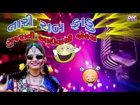 TARI RAB FADU  Gujarati Jokes Desi  Vinod Thakor Aadivasi Jokes