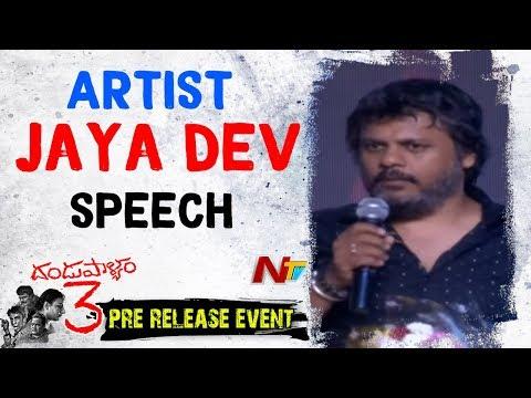 Artist Jaya Dev Speech @ Dandupalyam 3 Pre Release Event    Pooja Gandhi, Ravi Shankar