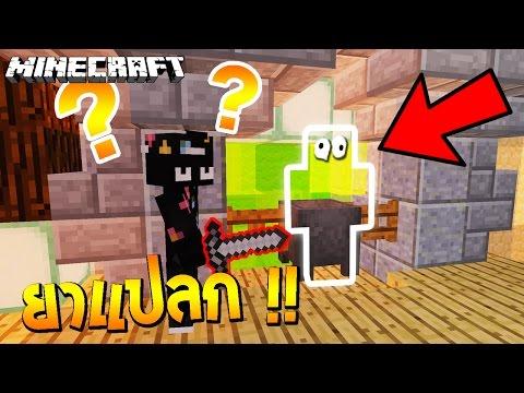 แอบหลังยาปริศนา ?? มีใครเห็นบ้าง!! เนียนมาก!! [Minecraft Murder]