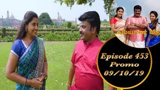 Kalyana Veedu | Tamil Serial | Episode 453 Promo | 09/10/19 | Sun Tv | Thiru Tv