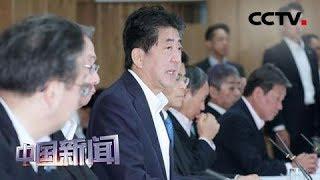 [中国新闻] 安倍表示下周将改组内阁 | CCTV中文国际