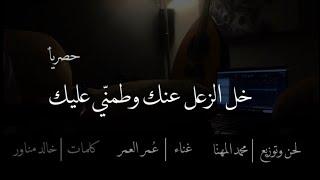 خل الزعل عنك - عمر ( حصرياً ) Omar - Khl Alzaal  Annk | نغمة وتر 2020
