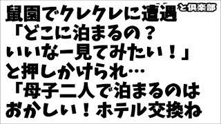 【修羅場】鼠園でキチママに遭遇「どこに泊まるの?」うっかりホテル名...