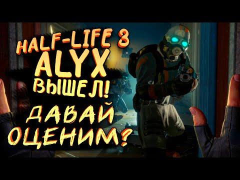 Half Life 3 ВЫШЕЛ!   ДОЛГОЖДАННЫЙ ШЕДЕВР У МЕНЯ В РУКАХ! - Half Life Alyx
