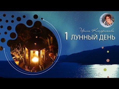 1 лунный день что делать? 22.05 с 20.39 Советы на каждый лунный день ✦ Астролог Ирина Кондратова