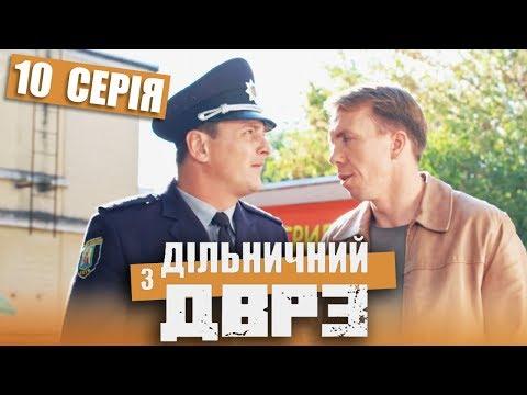 Серіал Дільничний з ДВРЗ - 10 серія | НАРОДНИЙ ДЕТЕКТИВ 2020 КОМЕДІЯ - Україна