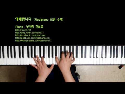 예배합니다 (완전하신 나의 주) (I Will Worship You) (Piano Cover)