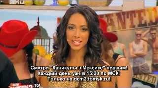 Каникулы в Мексике 2 - Ток-Шоу. Эфир 09.12.2012 (40 Серия от ASHPIDYTU в 2012)