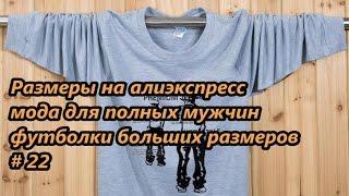 Размеры на алиэкспресс, мода для полных мужчин, футболки больших размеров / T-shirts large size # 22
