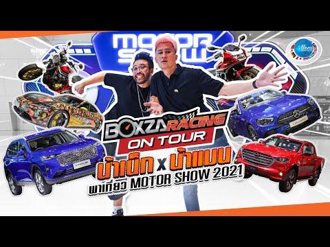 เมื่อน้าเน็ก x น้าแมน มาเดินเล่น Motorshowด้วยกันจะเกิดอะไรขึ้นในรายการ BoxzaRacing OnTour BIMS2021